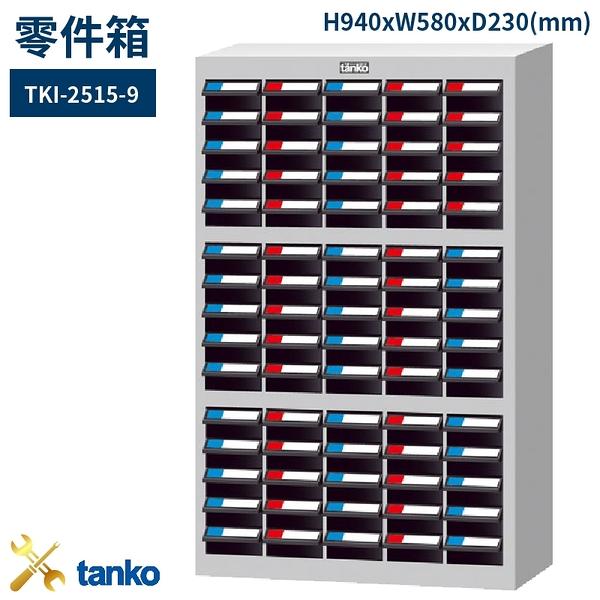 TKI-2515-9 零件箱 新式抽屜設計 零件盒 工具箱 工具櫃 零件櫃 收納櫃 分類抽屜 零件抽屜
