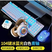 機械鍵盤鼠標套裝電腦游戲鍵鼠耳機電競三件套LX春季新品