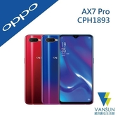【原廠認證福利品】OPPO AX7 Pro CPH1893 6.4 吋 4G/128G 智慧型手機【葳訊數位生活館】