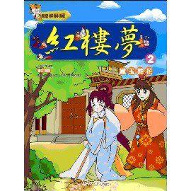 紅樓夢(2):黛玉葬花(附VCD)