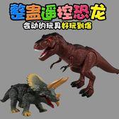 兒童仿真遙控恐龍玩具智慧遙控霸王龍動物玩具模型男孩新奇好禮物 可可鞋櫃