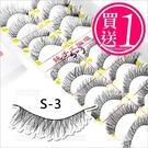 ((買一送一))佐娜手工交叉細梗假睫毛-10對入(S-3)85414]