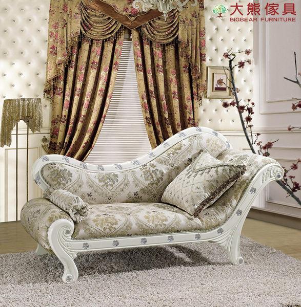 【大熊傢俱】YL2005 玫瑰系列 歐式貴妃椅 躺椅 床尾椅 左貴妃 田園風 沙發床 休閒躺椅 貴妃椅