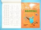 初學毛筆描紅習字帖(二)16K書法練習簿...