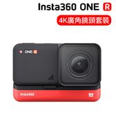 (分期免運費) 3C LiFe Insta360 One R 4K廣角鏡頭套裝 運動相機 防水 攝影機 (公司貨)128g sd卡優惠加購價
