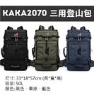 攝彩商城@卡卡-2070三用登山包 加大號 50L大容量 雙肩手拿側背筆電 3WAY手提旅行運動包