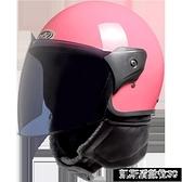 電動電瓶機車頭盔灰男女四季可愛半盔冬季全盔冬天保暖安全帽 母親節禮物