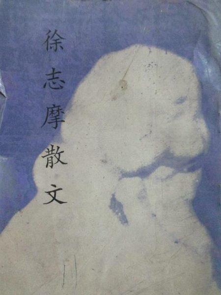 【書寶二手書T7/古書善本_OAH】徐志摩散文_民57