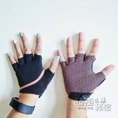 夏季瑜伽空中防滑運動手套女半指健身器械訓練普拉提透氣薄款防磨 雙十二全館免運