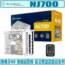 [地瓜球@] 銀欣 SilverStone NJ700 700W 全模組 電源供應器 無風扇 80PLUS 鈦金牌