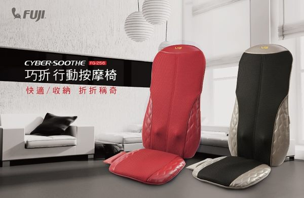 FUJI 巧折行動按摩椅 FG-256 ◤買就送休閒椅◢