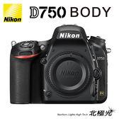 Nikon D750 BODY 公司貨 送64G+雙原電+相機包+快門線+遙控器★登入送新光1000禮券到6月底!