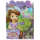 小公主蘇菲亞造型貼畫 DS007 彩色著色本 畫冊/一本入{定60} 內附貼紙 MIT製 ~4714809833498