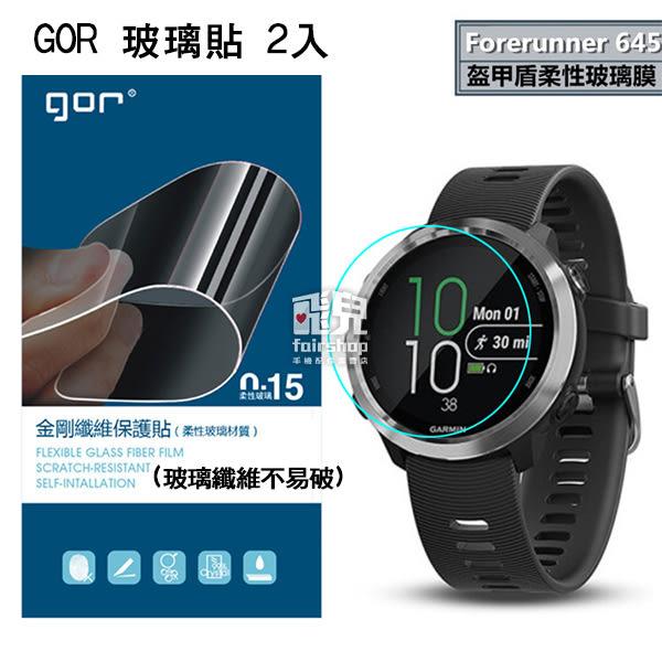 【妃凡】最新 GOR 玻璃纖維貼更強 2入 Garmin Forerunner 645 保護貼 鋼化玻璃貼 77