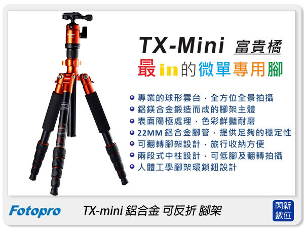 FOTOPRO 富圖寶 TX-MINI/TXMINI 腳架(含雲台及背袋) 收31公分【0利率,免運費】