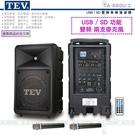 《飛翔3C》TEV TA-680U-2 USB/SD 雙頻無線擴音機〔200W 移動式無線 教學表演活動夜市叫賣展覽〕