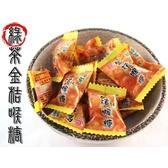 喉糖。德合記綠茶金桔喉糖~宜蘭名產 200克 現貨【正心堂】