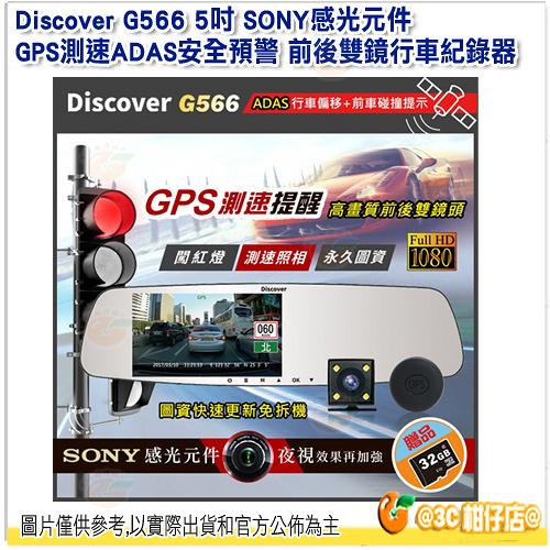 【送32G高速卡】 Discover G566 5吋 SONY感光元件 GPS測速ADAS安全預警 前後雙鏡行車紀錄器