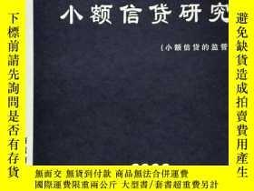 二手書博民逛書店罕見小額信貸研究2003-2Y23435 中國社會科學院 中國社