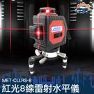 《儀特汽修》雷射水平儀 雷射打線器 油漆工程 裝潢必備 加強紅光 自動校正 MET-CLLRS-8