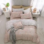 鴻宇 雙人加大床包兩用被套組 天絲300織 蜜爾娜 台灣製 T20110