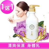 【愛戀花草】黃金燕窩 青春秘泉身體乳 / 紫羅蘭玫瑰《500ML / 買一送一》
