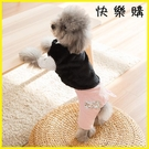 【快樂購】狗衣服 可愛小狗狗衣服加厚保暖泰迪比熊博美小型犬幼犬寵物秋冬裝四腳衣