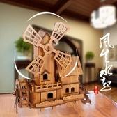 精致荷蘭風車模型 房間客廳酒收納櫃家居裝飾品創意田園風轉運擺件【全館免運限時八五折】
