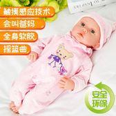 仿真娃娃 智慧仿真嬰兒洋娃娃會說話的布娃娃軟膠寶寶家政早教女孩兒童玩具 薇薇