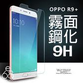 E68精品館 霧面 9H 鋼化玻璃 貼 OPPO R9 Plus 保護貼 磨砂防指紋 9H 玻璃膜 鋼化 膜 鋼化貼 R9+ 防刮 保貼