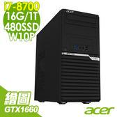 【現貨免運】Acer VM6660G i7-8700 16G/1T+480SSD/GTX1660/W10P 商用電腦