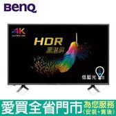 BENQ50型4K連網液晶顯示器_含視訊盒50JR700含配送到府+標準安裝【愛買】