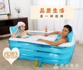 大人家用洗澡盆充氣泡澡桶摺疊浴缸雙人沐浴池坐躺式加厚單人大號ATF 伊衫風尚