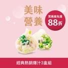 果貿吳媽家【美味營養手工水餃3盒組】...