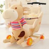 兒童木馬搖搖馬嬰兒搖椅寶寶玩具實木帶音樂拉桿禮物【奇趣小屋】