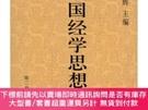 簡體書-十日到貨 R3YY【中國經學思想...