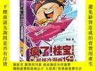 全新書博民逛書店封了!桂寶19 能量卷Y206073 阿桂 中國友誼 ISBN: