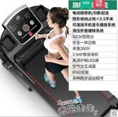 跑步機AD跑步機家用款多功能電動靜音折疊式迷你小型室內健身房器材LX新年禮物