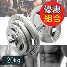 組合式短槓鈴 (42.5LB)約19.3-20KG / 手抓孔烤漆槓片 重量可依訓練程度自由搭配