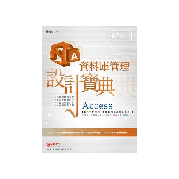 Access資料庫管理設計寶典