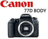 名揚數位  Canon EOS 77D BODY 公司貨(分12/24期0利率) 回函送LP-E17原廠電池+原廠快拆背帶(02/28)