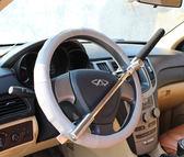 汽車方向盤鎖具 防盜鎖伸縮車頭鎖防身汽車鎖方向盤鎖龍頭鎖通用 范思蓮恩