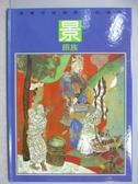 【書寶二手書T6/少年童書_PMR】景頗族_給孩子們的傳說系列22