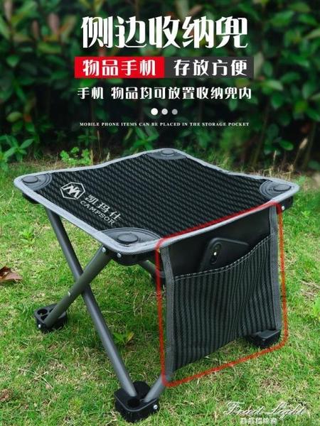 戶外裝備釣魚椅子摺疊椅小板凳野餐摺疊凳子便攜式馬扎超輕休閑椅 果果輕時尚