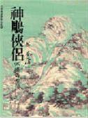 (二手書)神鵰俠侶(5)