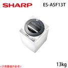 【SHARP夏普】13KG 無孔槽變頻洗衣機 ES-ASF13T 免運費