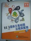 【書寶二手書T3/進修考試_QDY】證券交易相關法規與實務_證基會_14/e