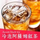 歐可茶葉 D05冷泡茶 阿薩姆紅茶(30包/盒)