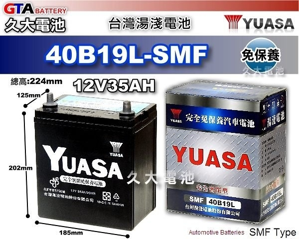 ✚久大電池❚ YUASA 湯淺 40B19L-SMF 汽車電瓶 34B19L 36B20L 38B19L 40B20L