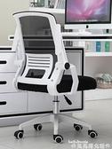 電腦椅傑庭電腦椅家用電腦椅升降轉椅職員椅會議椅學生宿舍椅子弓型座椅 LX 【99免運】